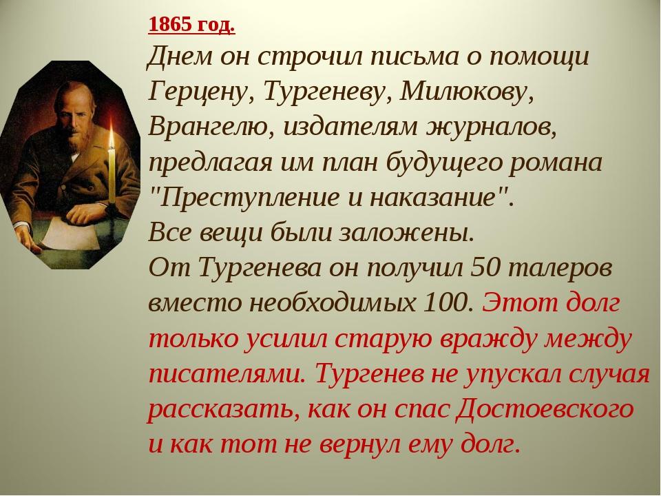 1865 год. Днем он строчил письма о помощи Герцену, Тургеневу, Милюкову, Вранг...