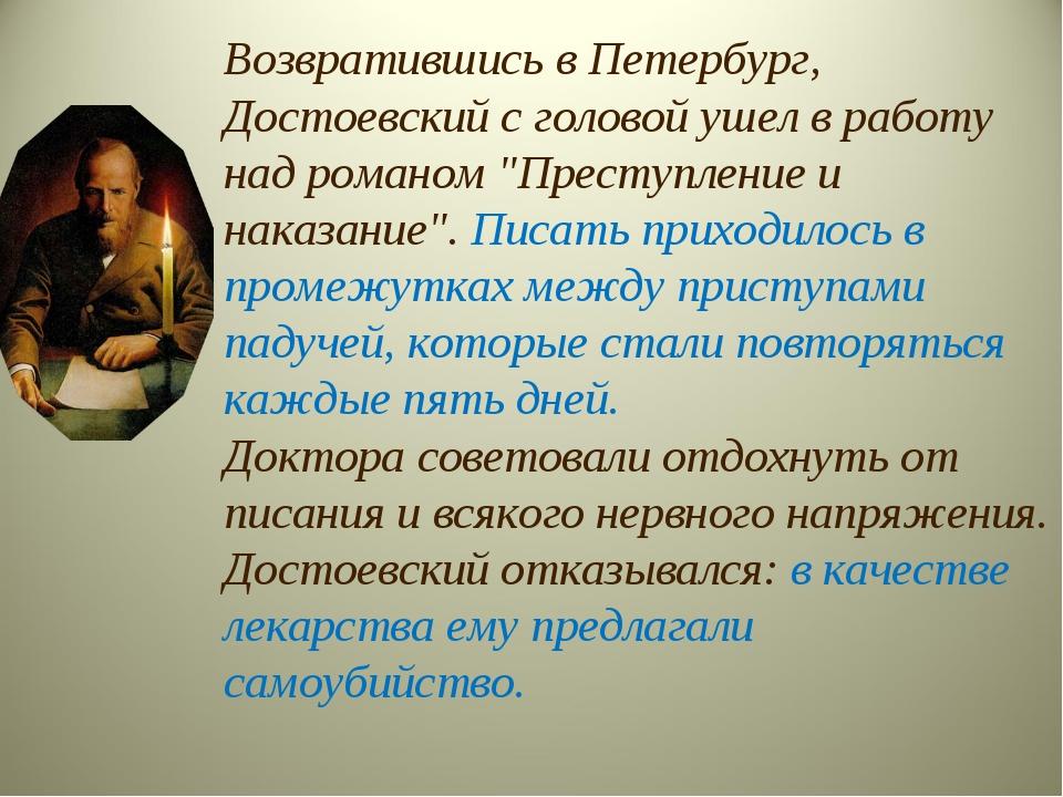 """Возвратившись в Петербург, Достоевский с головой ушел в работу над романом """"П..."""