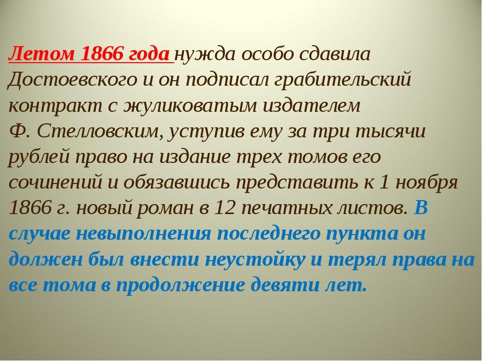 Летом 1866 года нужда особо сдавила Достоевского и он подписал грабительский...