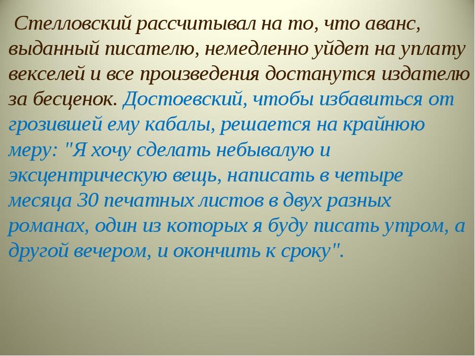 Стелловский рассчитывал на то, что аванс, выданный писателю, немедленно уйде...