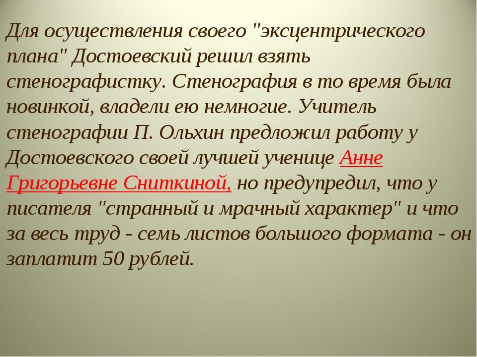 """Для осуществления своего """"эксцентрического плана"""" Достоевский решил взять сте..."""