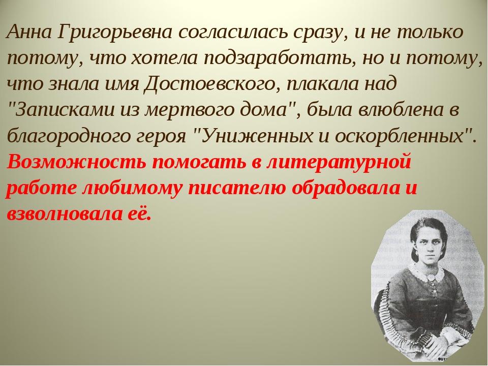 Анна Григорьевна согласилась сразу, и не только потому, что хотела подзаработ...