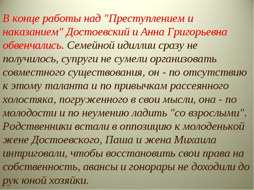 """В конце работы над """"Преступлением и наказанием"""" Достоевский и Анна Григорьевн..."""