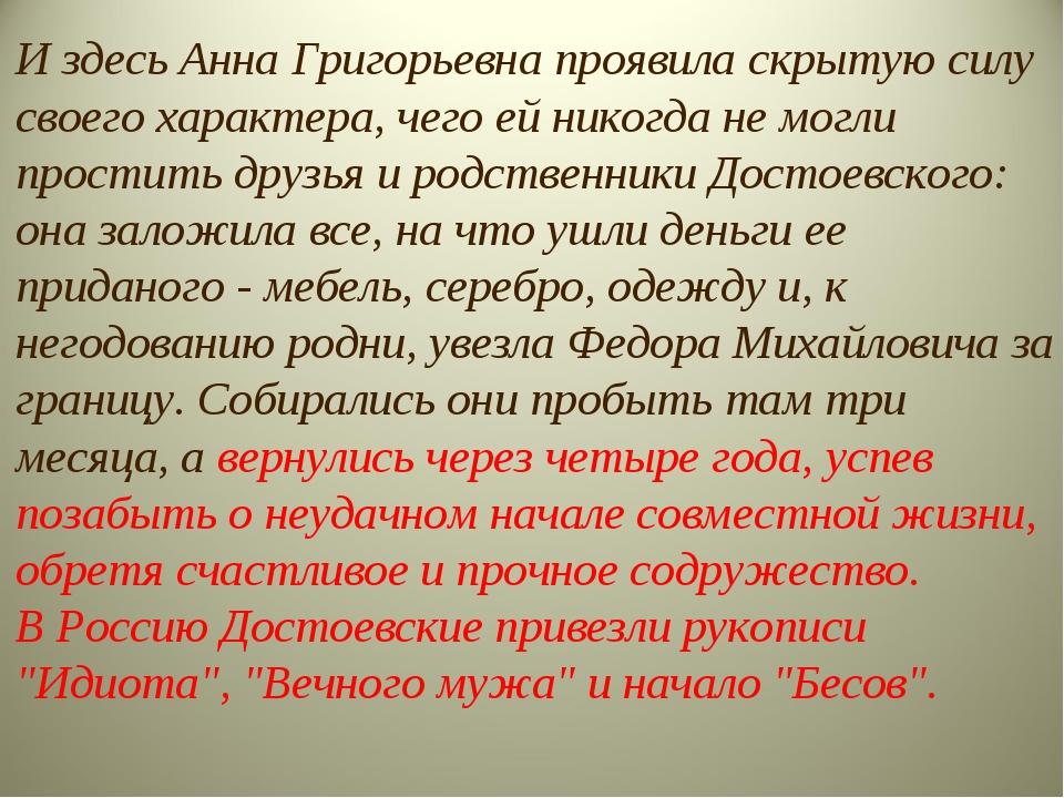 И здесь Анна Григорьевна проявила скрытую силу своего характера, чего ей нико...