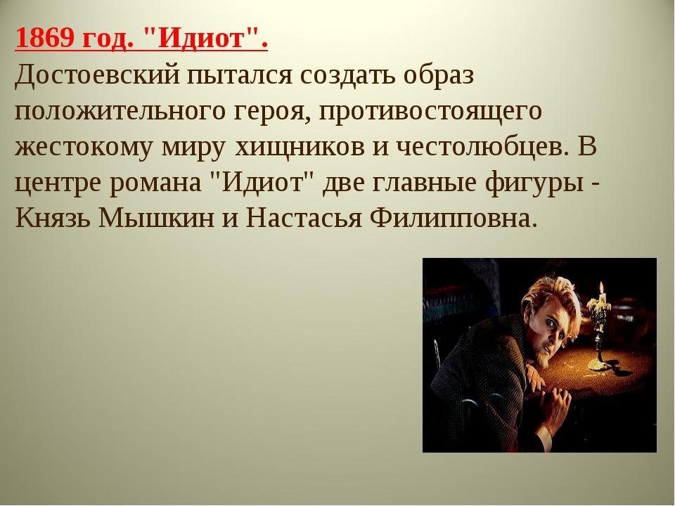"""1869 год. """"Идиот"""". Достоевский пытался создать образ положительного героя, пр..."""