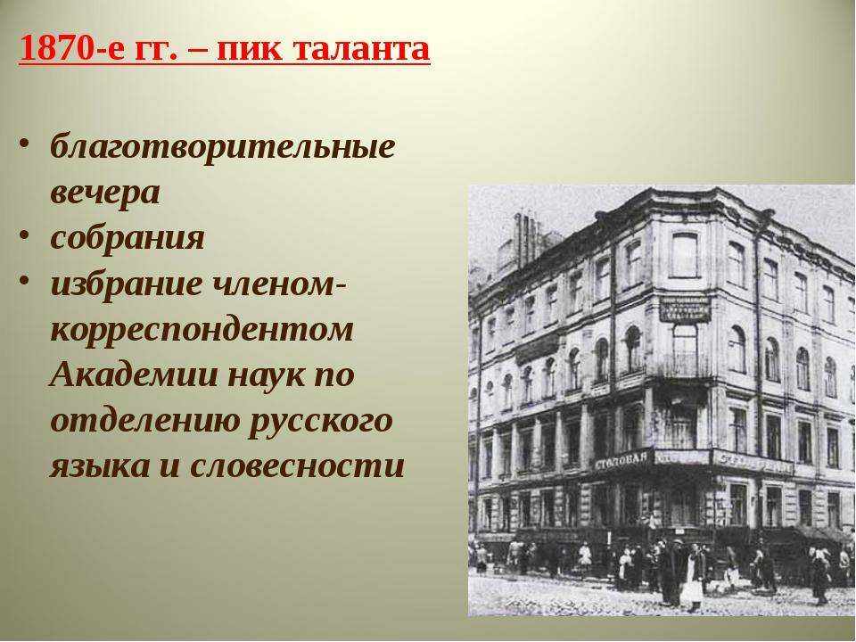 1870-е гг. – пик таланта благотворительные вечера собрания избрание членом-ко...
