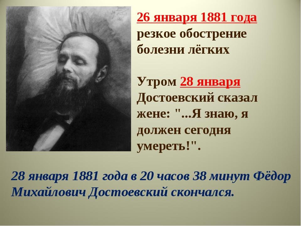 26 января 1881 года резкое обострение болезни лёгких Утром 28 января Достоевс...