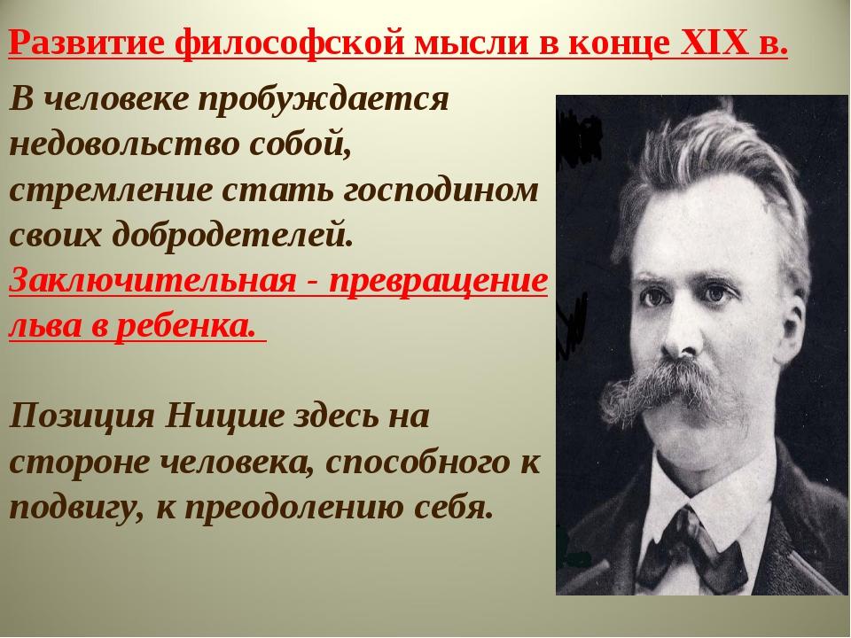 Развитие философской мысли в конце XIX в. В человеке пробуждается недовольств...