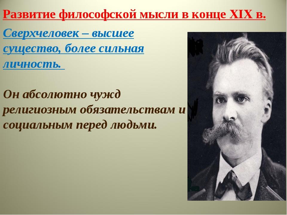 Развитие философской мысли в конце XIX в. Сверхчеловек – высшее существо, бол...