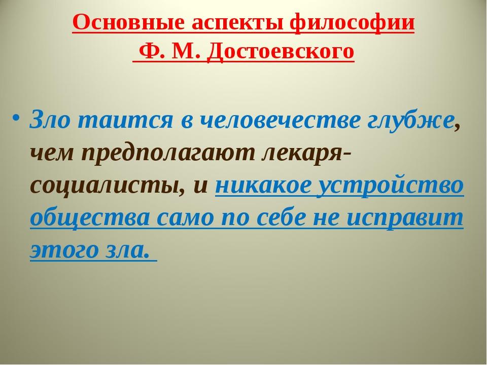 Зло таится в человечестве глубже, чем предполагают лекаря-социалисты, и никак...