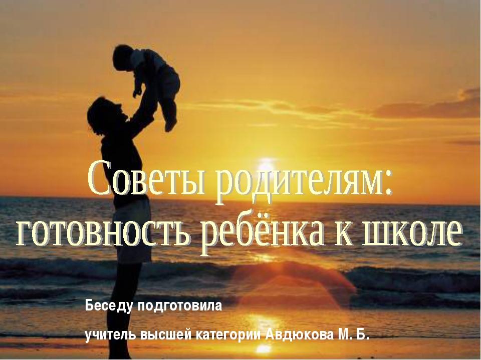 Беседу подготовила учитель высшей категории Авдюкова М. Б.