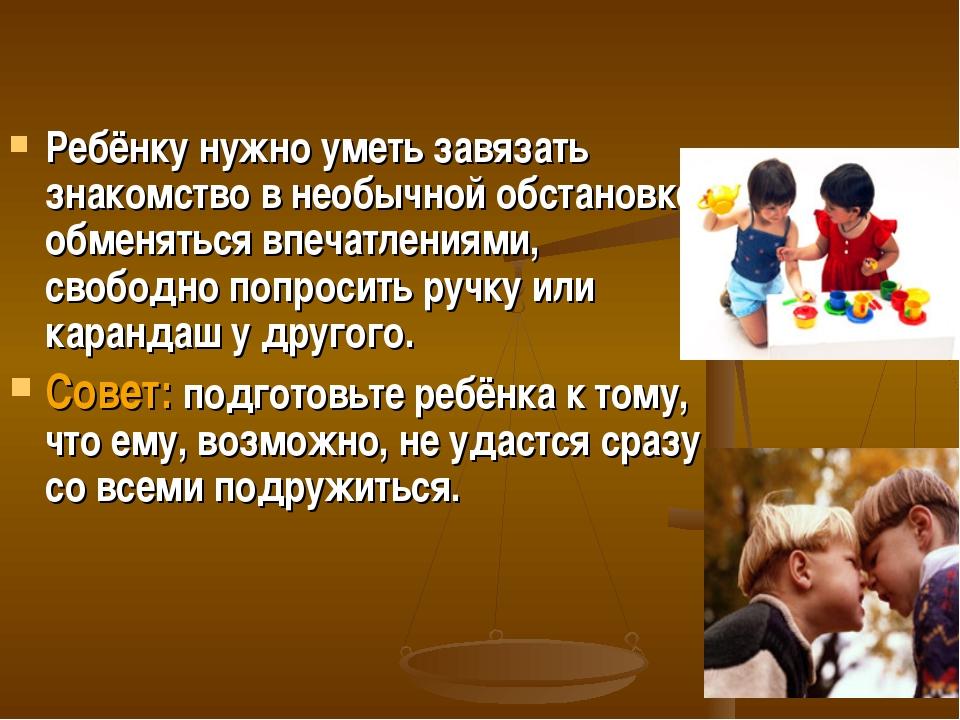 Ребёнку нужно уметь завязать знакомство в необычной обстановке, обменяться вп...