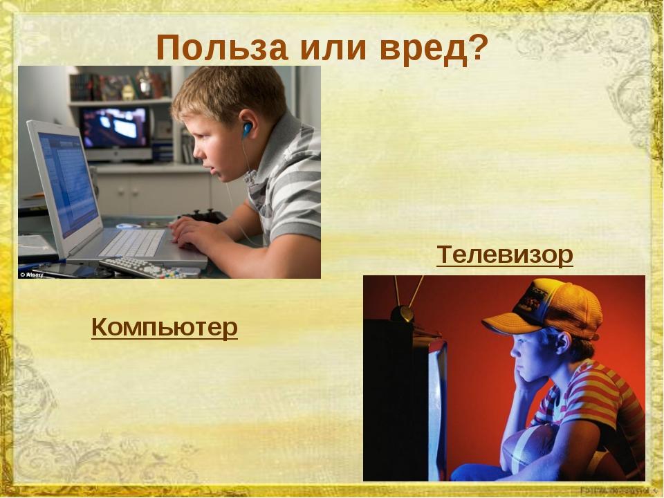 Картинки телевизор и компьютер друзья или враги