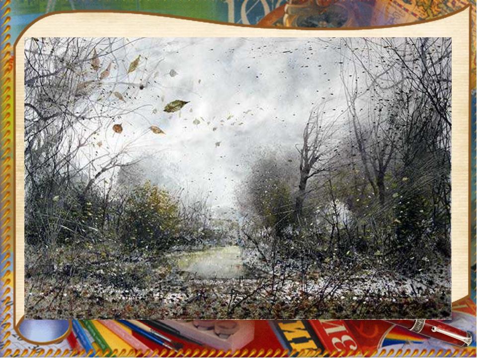 Опять дожди, опять туманы, И листопад, и голый лес, И потемневшие поляны, И н...
