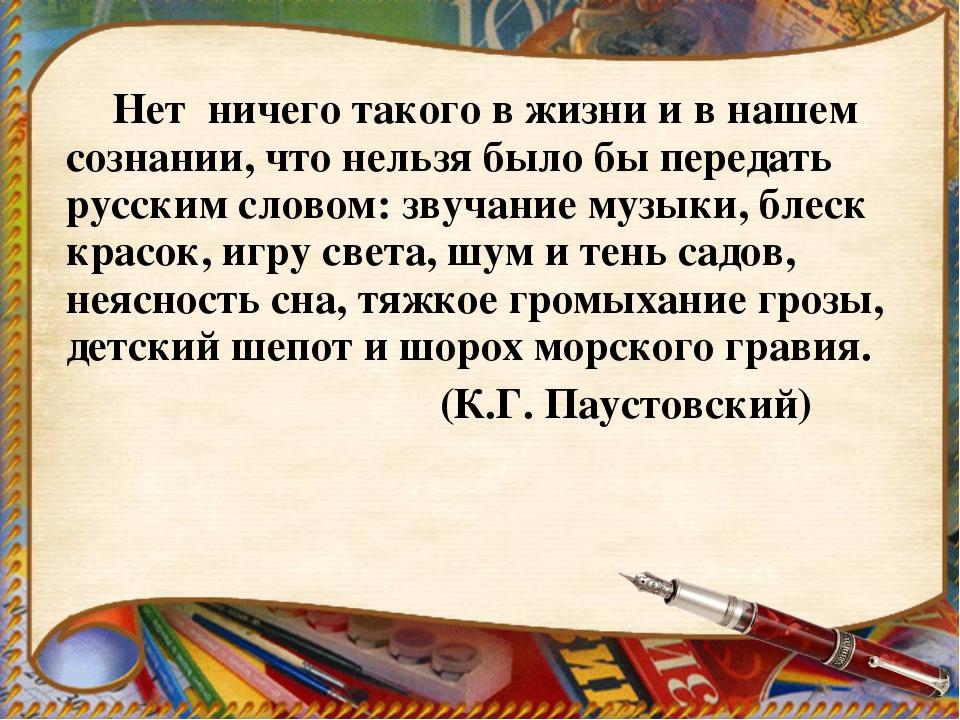 Нет ничего такого в жизни и в нашем сознании, что нельзя было бы передать рус...