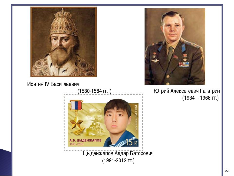 Иоа́нн IV Васи́льевич (1530-1584 гг. ) Ю́рий Алексе́евич Гага́рин (1934 – 19...