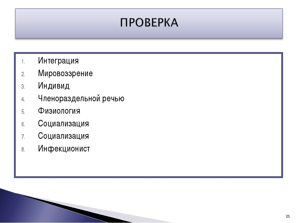 Интеграция Мировоззрение Индивид Членораздельной речью Физиология Социализаци...