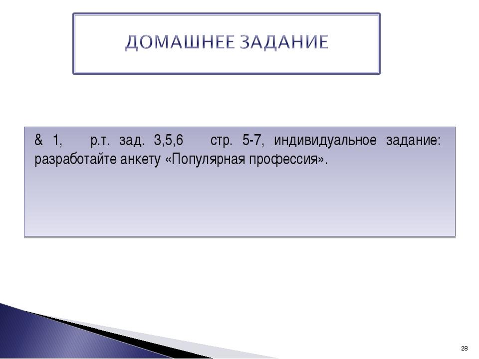 & 1, р.т. зад. 3,5,6 стр. 5-7, индивидуальное задание: разработайте анкету «П...