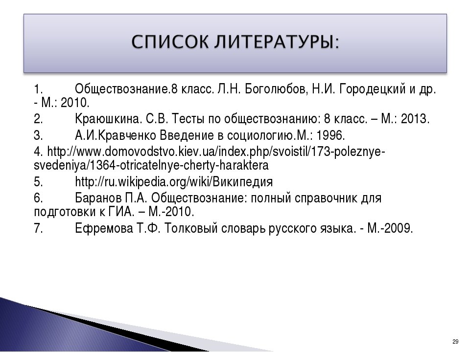 1.Обществознание.8 класс. Л.Н. Боголюбов, Н.И. Городецкий и др. - М.: 2010....