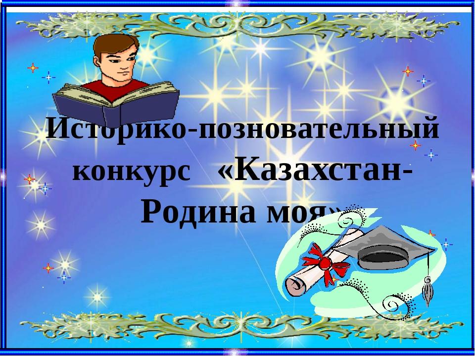 5 Историко-позновательный конкурс «Казахстан-Родина моя»