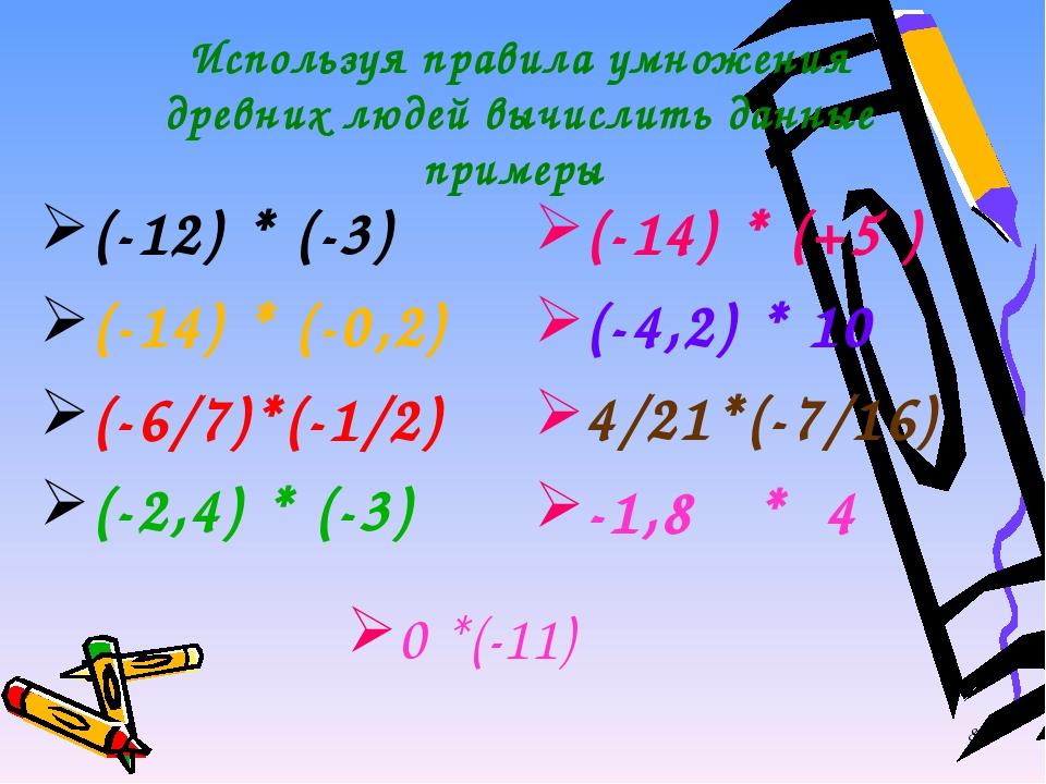 * Используя правила умножения древних людей вычислить данные примеры (-12) *...