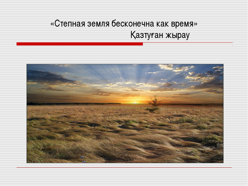 «Степная земля бесконечна как время» Қазтуған жырау открытый урок, посвященны...