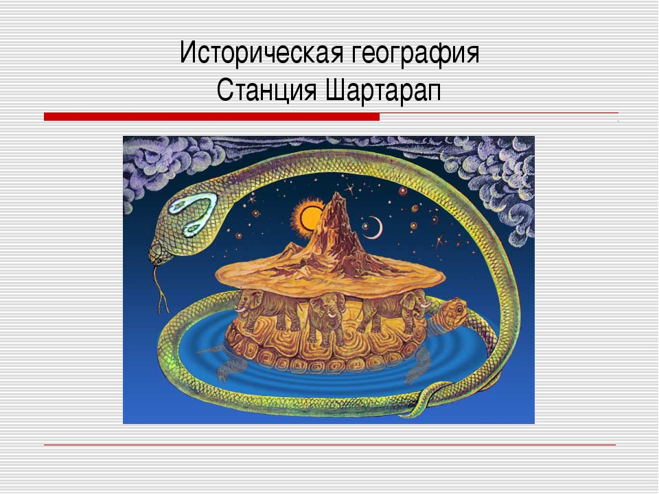 Историческая география Станция Шартарап
