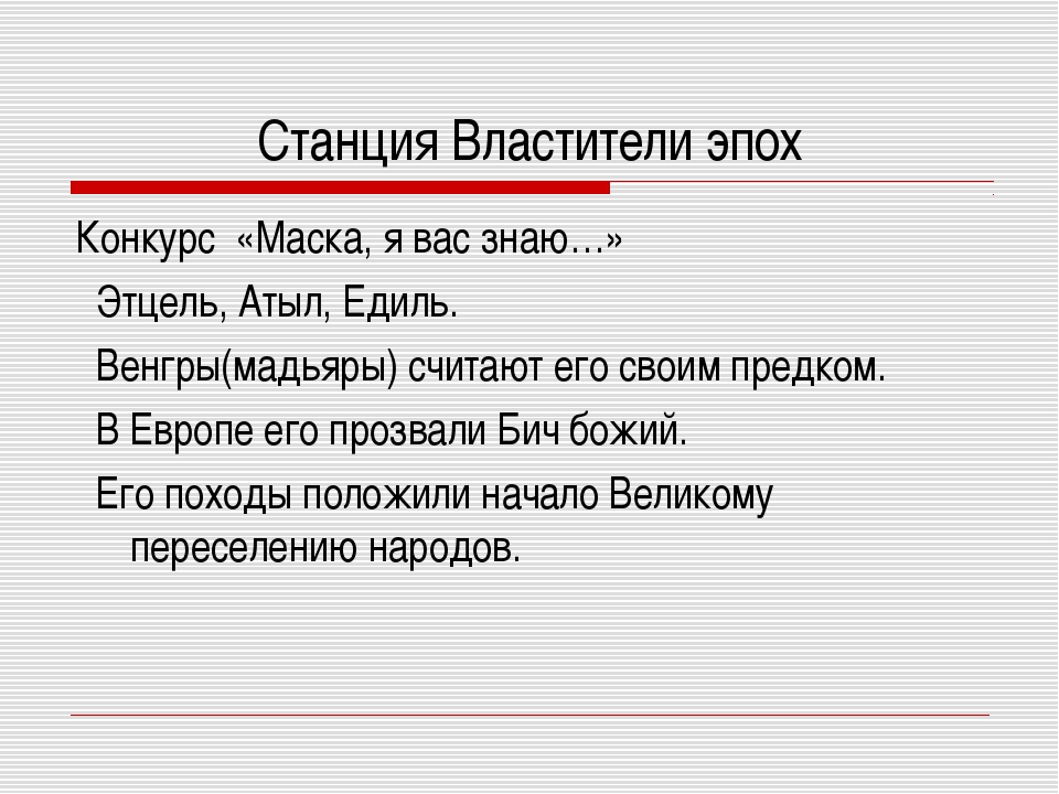 Станция Властители эпох Конкурс «Маска, я вас знаю…» Этцель, Атыл, Едиль. Вен...