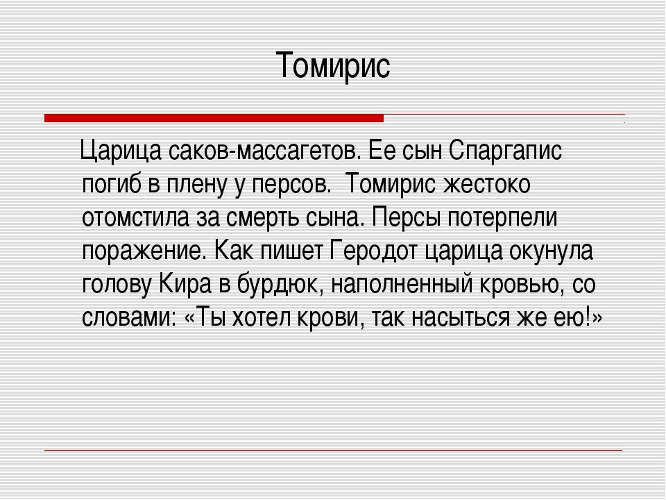 Томирис Царица саков-массагетов. Ее сын Спаргапис погиб в плену у персов. Том...