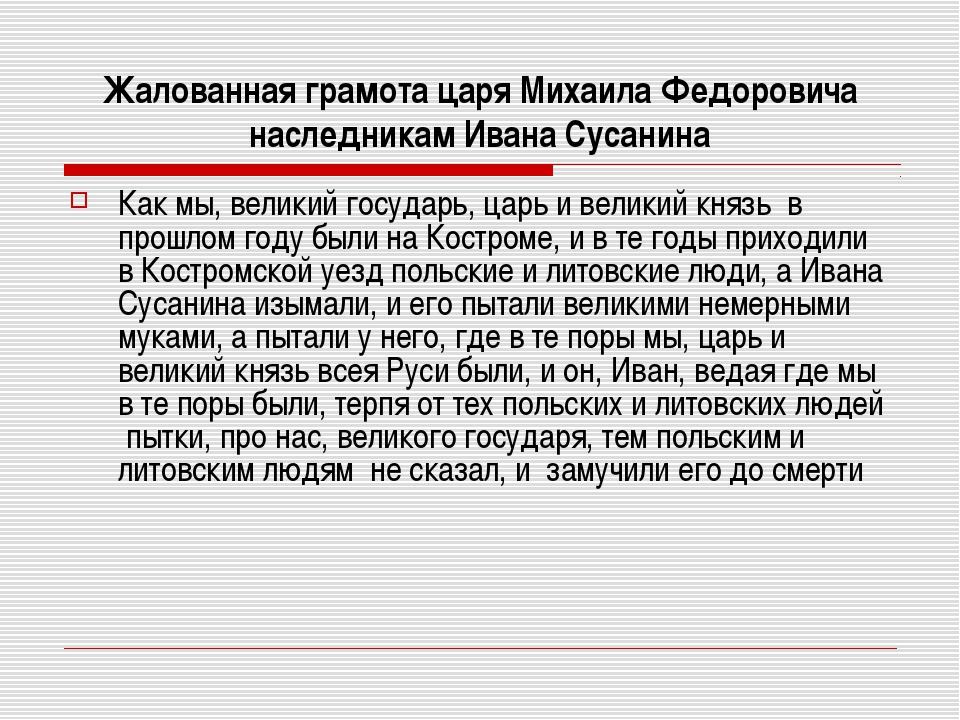 Жалованная грамота царя Михаила Федоровича наследникам Ивана Сусанина Как мы,...