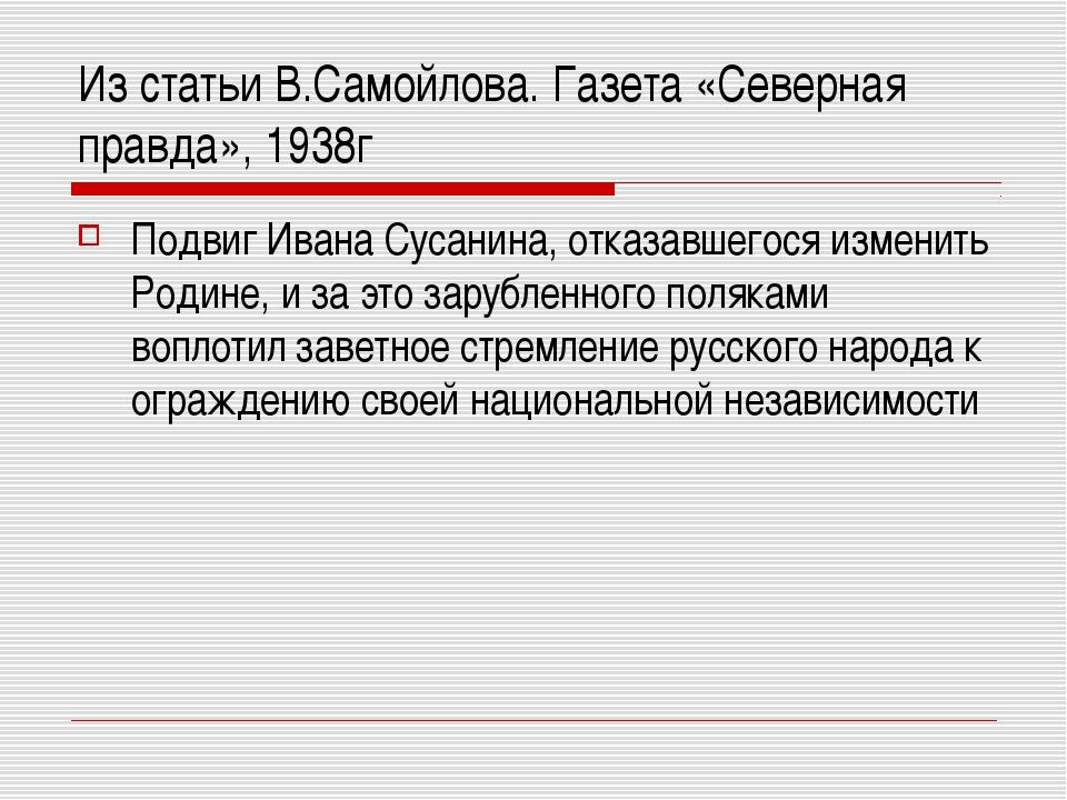 Из статьи В.Самойлова. Газета «Северная правда», 1938г Подвиг Ивана Сусанина,...