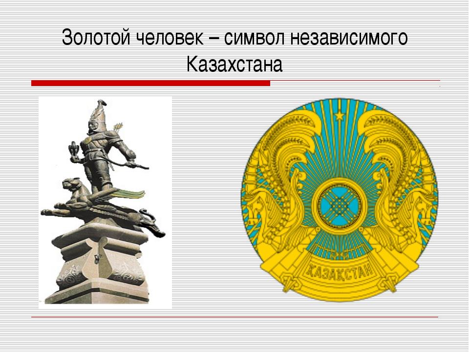 Золотой человек – символ независимого Казахстана