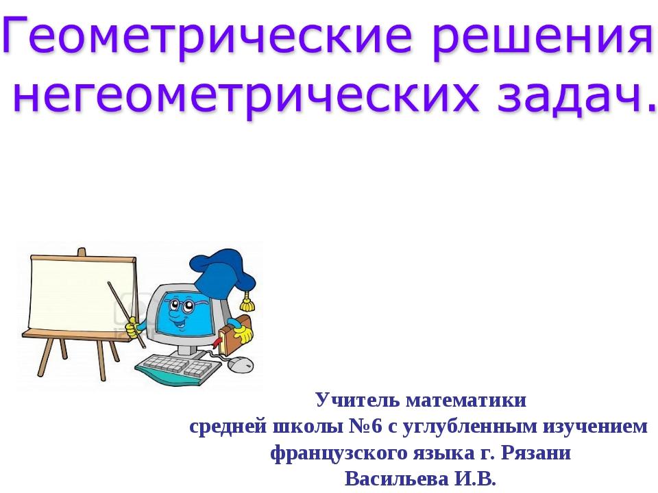 Геометрические решения алгебраических задач решение задач онлайн бесплатно по бух учету