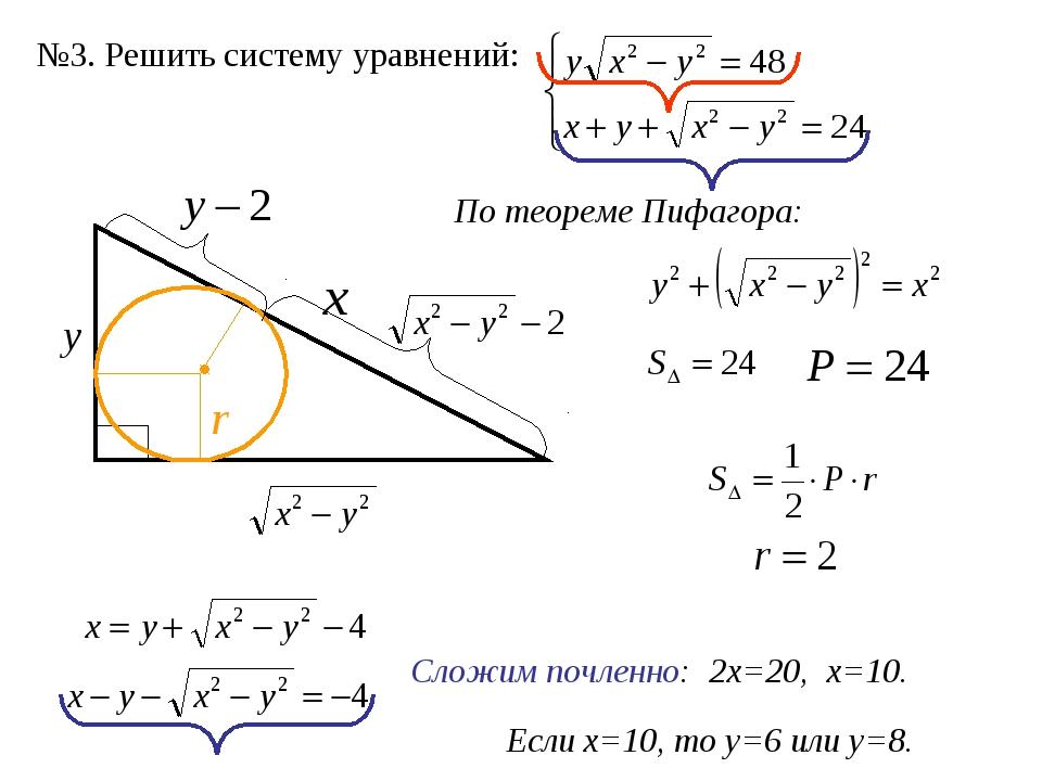 №3. Решить систему уравнений: По теореме Пифагора: r Сложим почленно: 2x=20,...