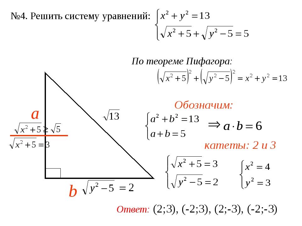 №4. Решить систему уравнений: По теореме Пифагора: a b Обозначим: катеты: 2 и...