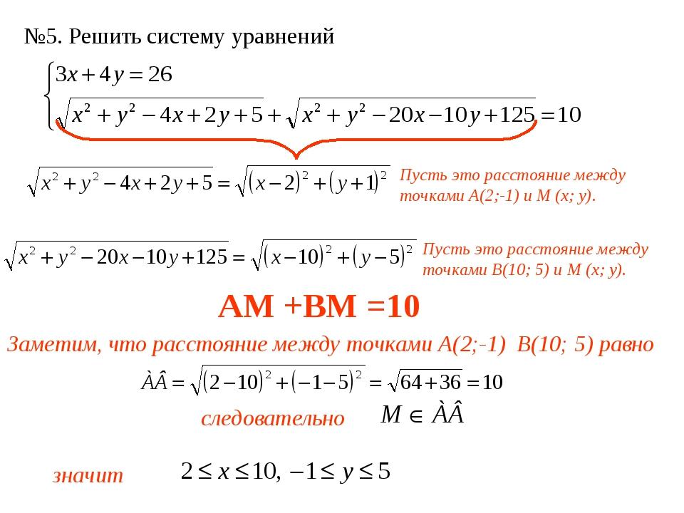 №5. Решить систему уравнений Пусть это расстояние между точками А(2;-1) и M (...
