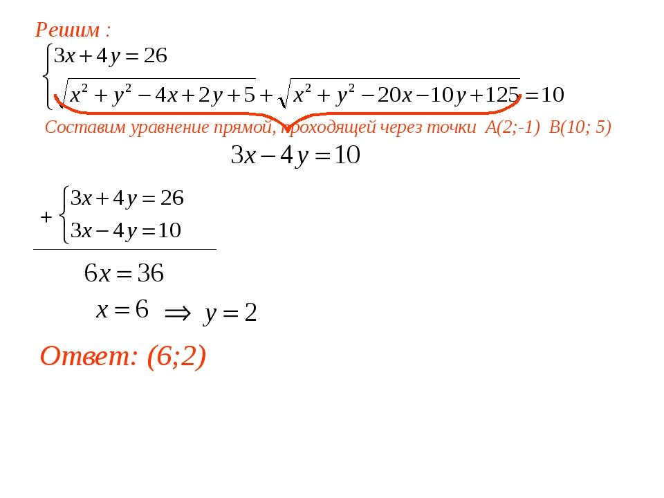 Составим уравнение прямой, проходящей через точки А(2;-1) В(10; 5) + Ответ: (...