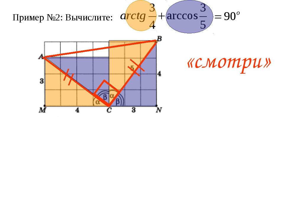 Пример №2: Вычислите: «смотри»