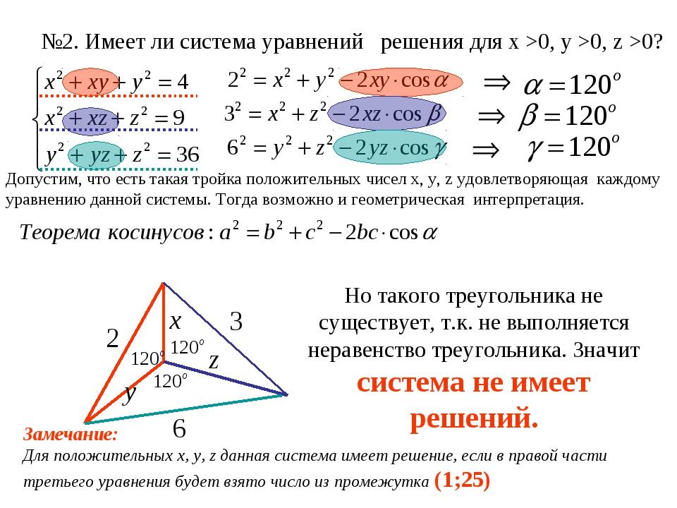 №2. Имеет ли система уравнений решения для x >0, y >0, z >0? Допустим, что ес...