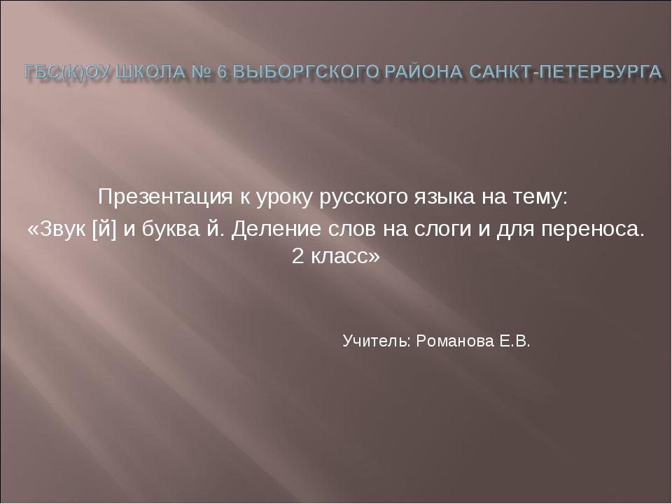 Презентация к уроку русского языка на тему: «Звук [й] и буква й. Деление слов...