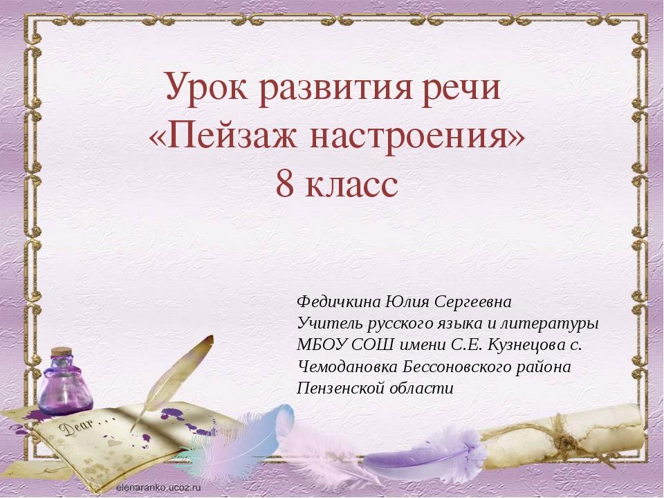 Урок развития речи «Пейзаж настроения» 8 класс Федичкина Юлия Сергеевна Учите...