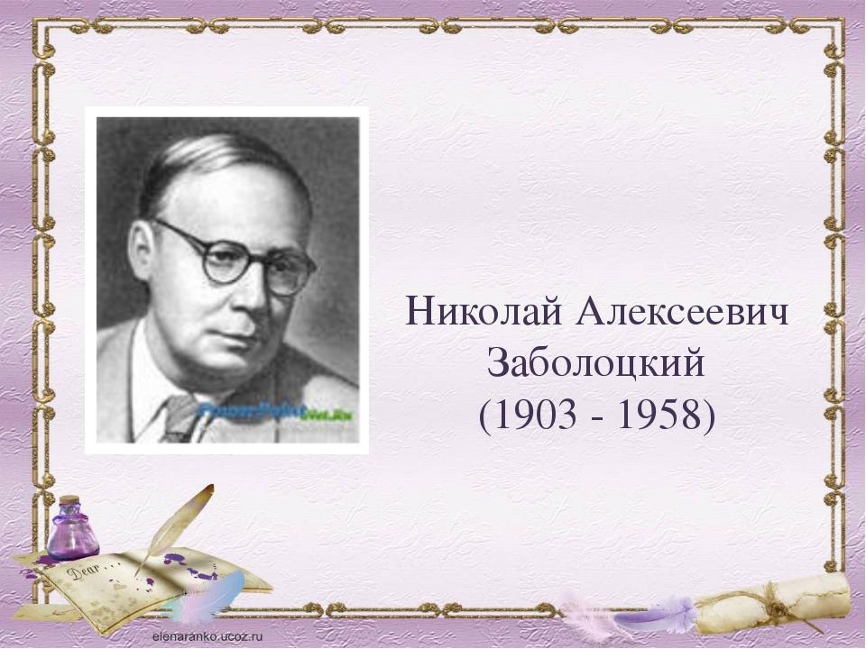 Николай Алексеевич Заболоцкий (1903 - 1958)
