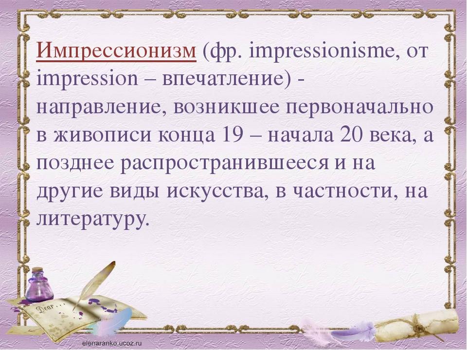 Импрессионизм (фр. impressionisme, от impression – впечатление) - направление...