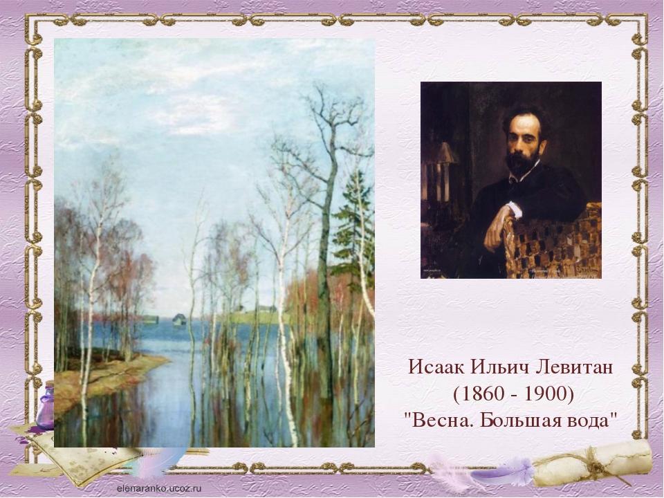 """Исаак Ильич Левитан (1860 - 1900) """"Весна. Большая вода"""""""