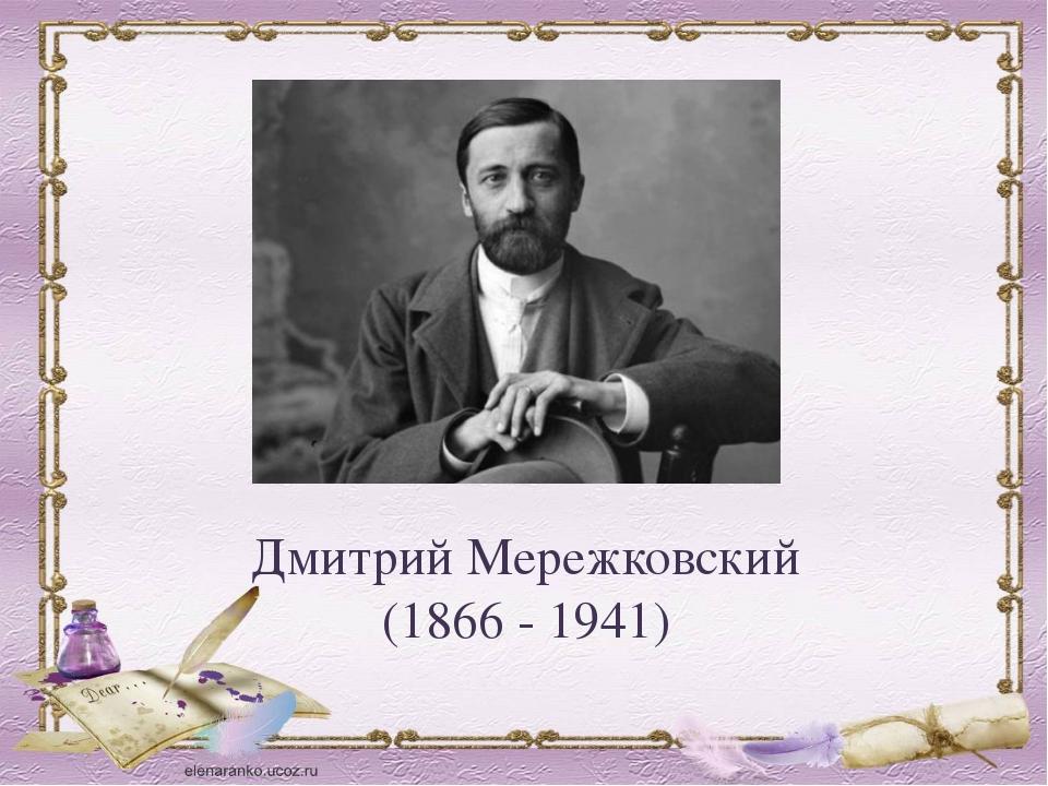 Дмитрий Мережковский (1866 - 1941)