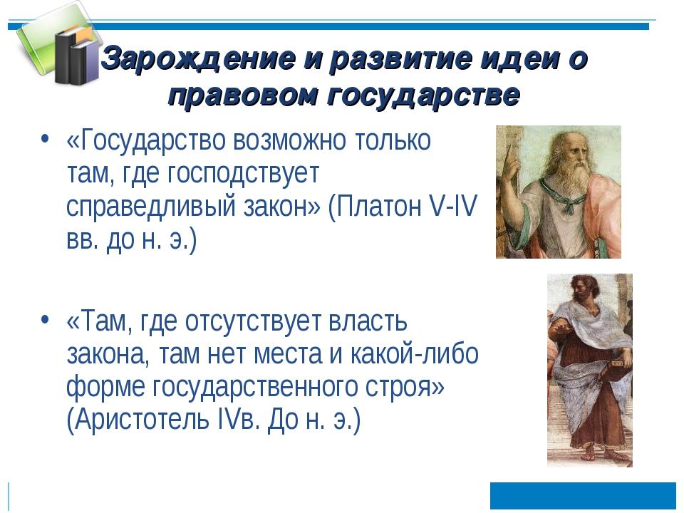 Зарождение и развитие идеи о правовом государстве «Государство возможно тольк...