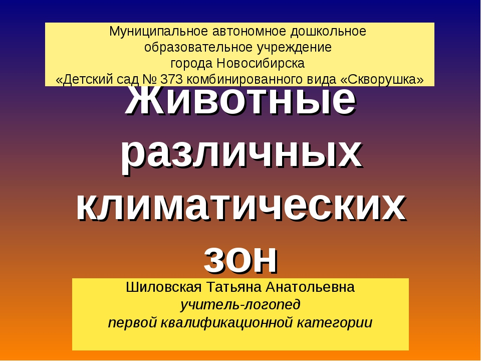Животные различных климатических зон Шиловская Татьяна Анатольевна учитель-ло...