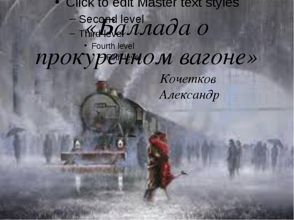 «Баллада о прокуренном вагоне» Кочетков Александр