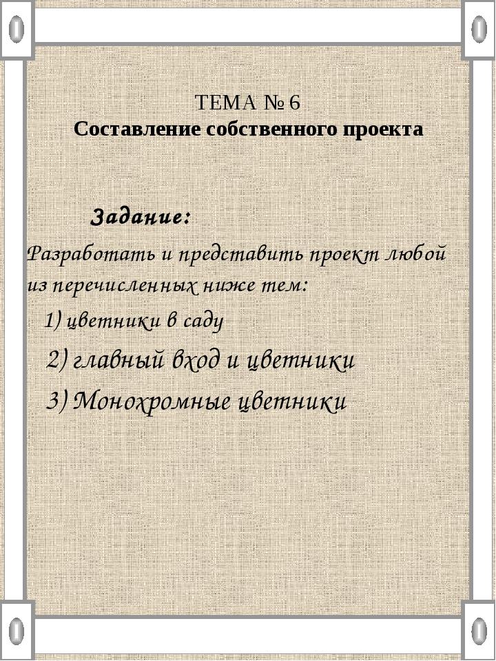 ТЕМА № 6 Составление собственного проекта Задание: Разработать и представит...