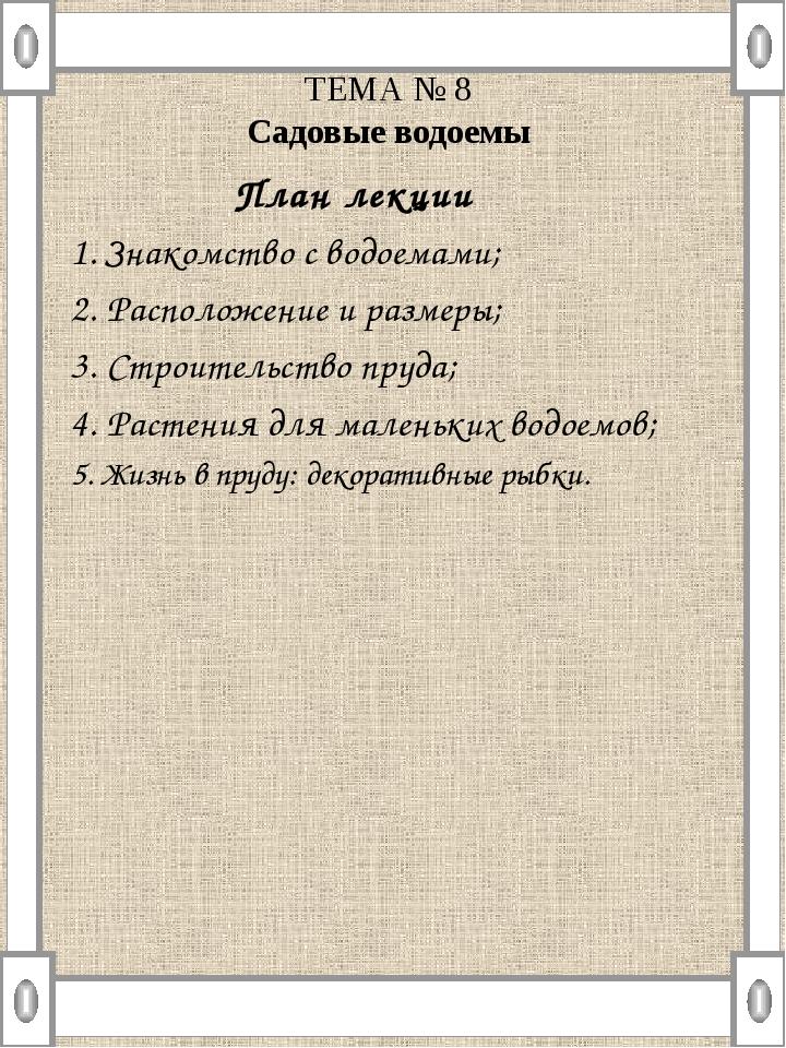ТЕМА № 8 Садовые водоемы План лекции 1. Знакомство с водоемами; 2. Располо...